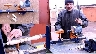 Самодельный токарный станок по дереву своими руками.Часть1.Homemade Wood Lathe(Как сделать самодельный токарный станок по дереву.Устройство.Проверка в работе.Оригинальное конструктивн..., 2015-02-24T08:50:22.000Z)