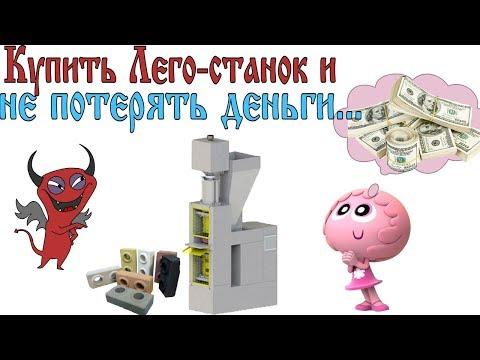 Секреты успеха производства ЛЕГО-КИРПИЧА 5bricks™
