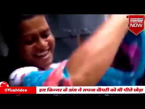 Sapna Choudhary को फ़ैल कर देगा किन्नर का  Hot Dance | Haryanvi Dance