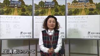 新国立劇場 演劇『ウィンズロウ・ボーイ』演出 鈴木裕美インタビュー(その2)