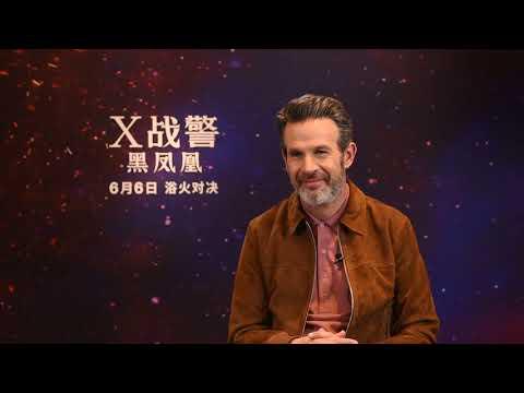'Dark Phoenix' Writer-director Simon Kinberg Interview