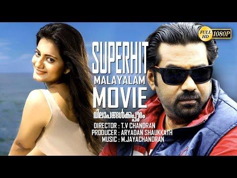 (Biju Menon)Latest Malayalam Full Movie Super Hit Comedy Movie  New Malayalam Full Movie 2018HD