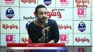 وشوشة | محمد نجاتي: الفن في مصر بالمعارف |Washwasha