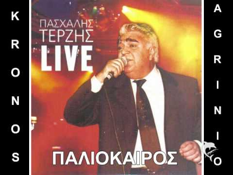 ΠΑΣΧΑΛΗΣ ΤΕΡΖΗΣ - ΠΑΛΙΟΚΑΙΡΟΣ (LIVE)
