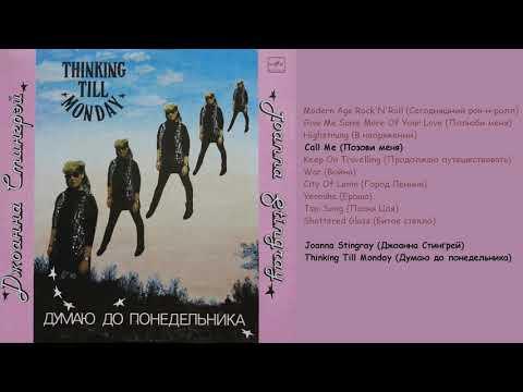 Joanna Stingray - Thinking Till Monday (Джоанна Стингрей - Думаю до понедельника