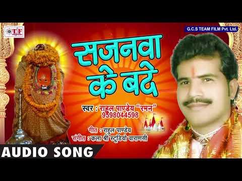 Bhakti Song ~ निशनवा गमछा ले ली हो ~ Rahul pandey