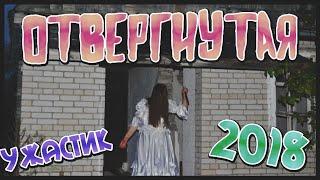 Отвергнутая (2018) Ужасы  (Короткометражный фильм)