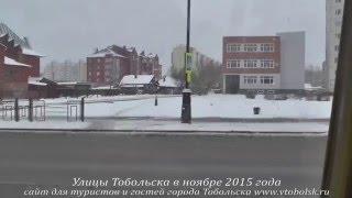 Улицы Тобольска в ноябре 2015 года(Улицы Тобольска в ноябре 2015 года Больше фото и видео Тобольска на сайте http://www.vtobolsk.ru/, 2015-12-07T14:18:25.000Z)