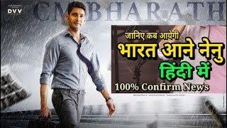 Bharat ane nenu Hindi dubbed movie | Mahesh Babu |Siva | The Vision of Bharat (2018) Hindi |