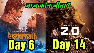 Robot 2.0 10th day Boxoffice Collection