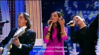 "Алсу и группа ""Ricci e poveri"" с песней ""Mama Maria"""
