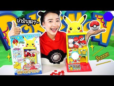 ซอฟรีวิว ตู้กาชาปองโปเกมอนโก!!【Pokemon Gashapon Mini Machine】