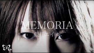 藍井エイル 『MEMORIA』
