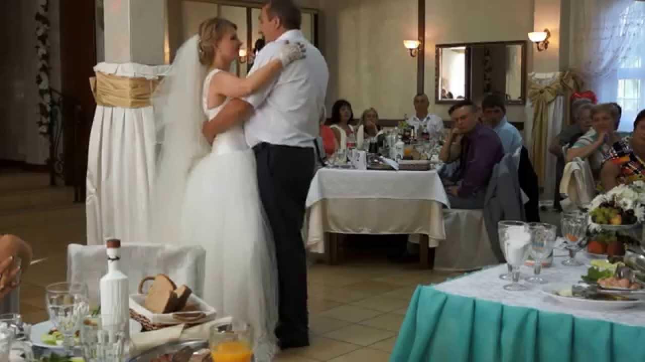 Песня на свадьбу дочери для папы