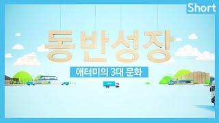 [애터미 공식 유튜브 채널]애터미 3대 문화 - 동반성…