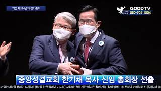 기성 정기총회 개최…신임총회장 한기채 [GOODTV N…