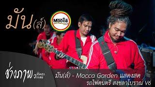 มัน-ส์-mocca-garden-แสดงสด-เพลงใหม่ล่าสุด-รถไฟดนตรี-สงขลาโบราณv6
