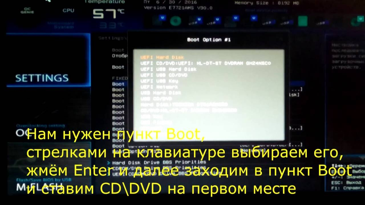 Как скачать с диска сд на компьютер