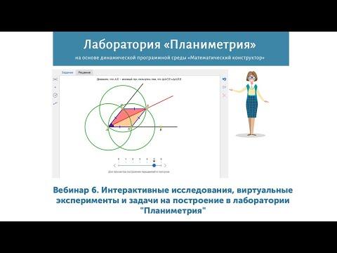 Лаборатория «Планиметрия» на основе «Математического конструктора». Использование готовых моделей