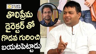 Thaman Reveals Controversy with Tholi Prema Movie Director Venky Atluri - Filmyfocus.com
