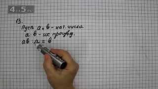 Упражнение 13. Математика 6 класс Виленкин Н.Я