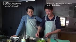 フランス料理イタリアン 春野菜とハマグリのパスタ 蝶と共に名古屋の爽やかな風にふかれて 酒井&勝田 盛り付けと簡単な作り方