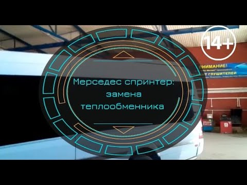 Mercedes Sprinter: замена теплообменника