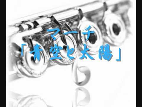 2009年度課題曲(Ⅳ) マーチ「青空...