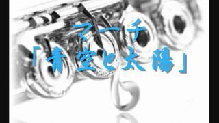 2009年度課題曲(Ⅳ) マーチ「青空と太陽」
