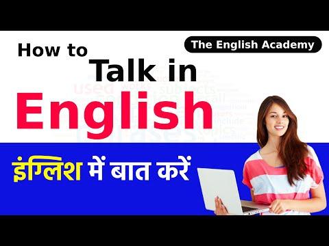 English me baat karo इंग्लिश में बात करें