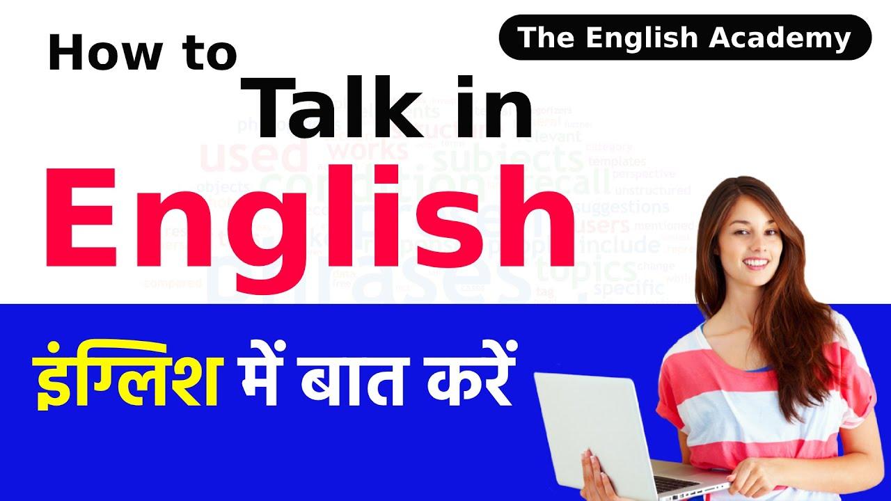 English me baat karo इंग्लिश में बात करें  अपने दोस्त से अंग्रेजी में बात  करें Talk to your Friend