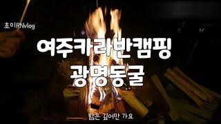 여주카라반캠핑 여주여행 광명동굴 서울근교나들이  워킹맘…