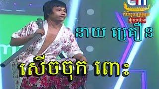 Khmer Comedy, Pekmi Comedy, Verl Rok Sneh Chas, CTN Comedy, Funny Comedy, @10