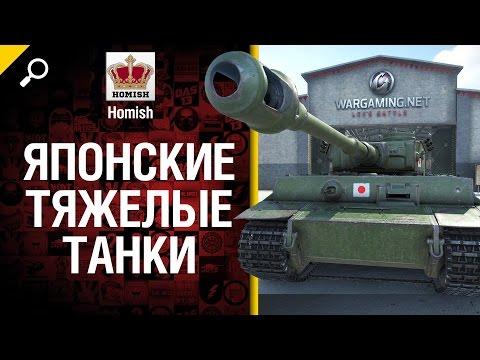 Японские тяжелые танки Часть 1 - Будь Готов - от Homish [World of Tanks]