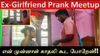 Ex-Girlfriend Meet Prank on Wife | Prank on Girlfriend | Tamil Prank |என் முன்னாள் காதலி கூட போறேன்!