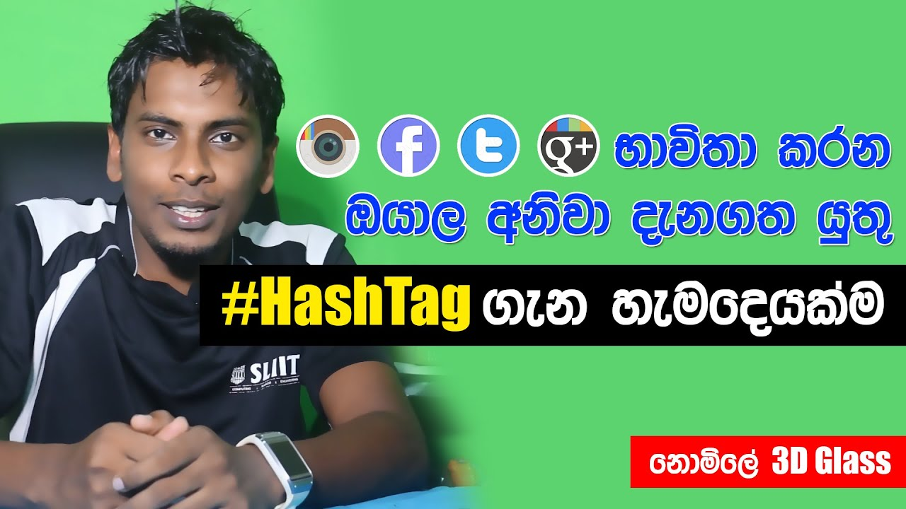 Download සිංහල Geek Show - What is Hashtag | How to use Hashtag on Facebook Instagram twitter sinhala