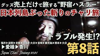 【第8話】フェリートラブル発生![JAPAN CHARI JOURNEY 2021]〜鹿児島から北海道まで日本列島ぶった斬りチャリ旅!グッズ売上のみで日本を縦断する男を追え!〜