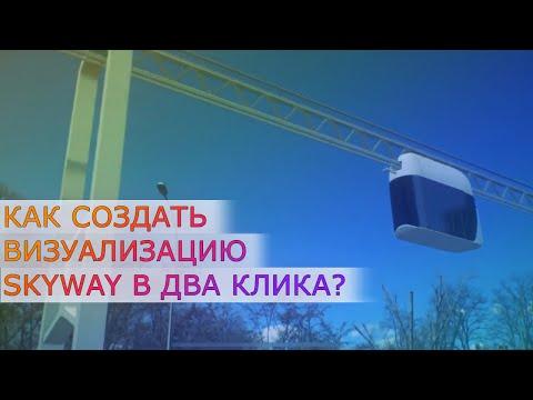 Урок #2 - Невероятные функции приложения AdvaHunter. Создаем визуализацию SkyWay. ENG SUB