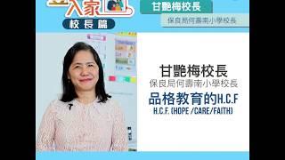 Publication Date: 2020-05-19 | Video Title: 登堂入家:校長篇 甘豔梅校長:品格教育的H.C.F.