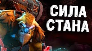 СИЛА СТАНА ШЕЙКЕР ДОТА 2 - HARD GAME EARTHSHAKER DOTA 2