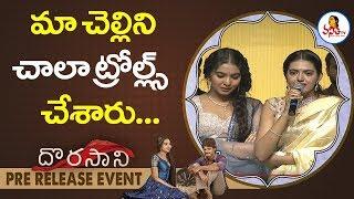 మా చెల్లిని చాలా ట్రోల్ల్స్ చేశారు: Sivani Rajasekhar At Dorasani Pre Release Event |Vanitha TV