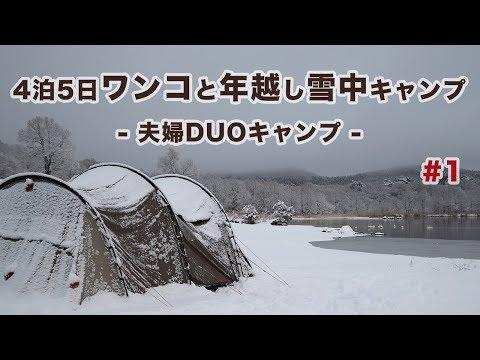 �キャンプ】4泊5日 ワンコ�年越� 雪中キャンプ #1 -夫婦キャンプ-