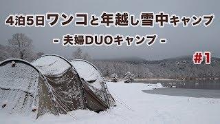 【キャンプ】4泊5日 ワンコと年越し 雪中キャンプ #1 -夫婦キャンプ-
