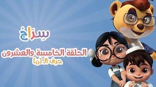 كارتون سراج - الحلقة الخامسة والعشرون (حرف النون) | (Siraj Cartoon - Episode 25 (Arabic Letters