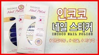 [썬네리] 인코코 네일스티커 리얼리뷰! (Ssunna …