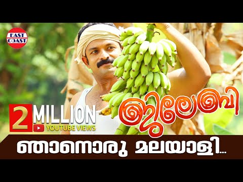 Njaanoru Malayali Lyrics - Jilebi Malayalam Movie Songs Lyrics