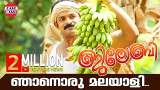 Njaanoru Malayali Video Song of JILEBI Malayalam Movie | Jayasurya,Remya Nambeesan