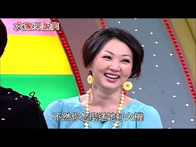 【大家來說笑】(高群、楊繡惠、許秀年/鳳山市誠信里社區義工服務隊)第949集_2007年