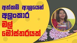 අත්කම් ආශ්රයෙන් අලංකාර මල් මෝස්තරයක්  | Piyum Vila | 05 - 10 - 2021 | SiyathaTV Thumbnail
