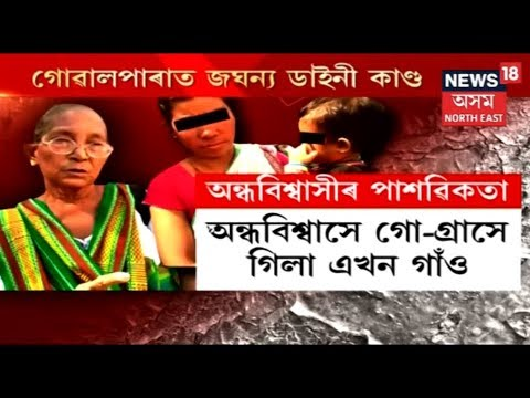 assam-woman-allegedly-branded-'witch',-killed-by-mobs